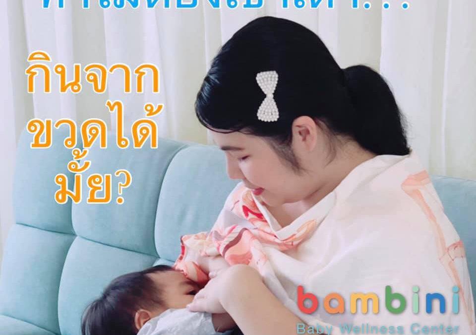ทำไม ต้องกินนมแม่จากเต้า? กินจากขวดนมได้มั้ย?