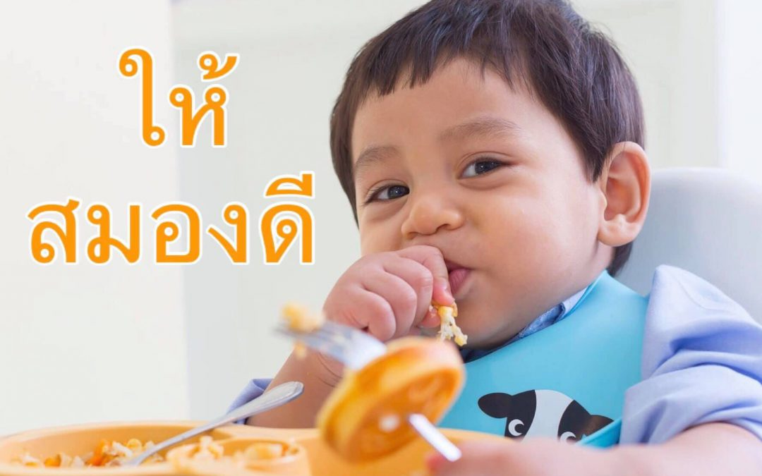 ให้เด็กกินอย่างไร เพื่อให้สมองดี