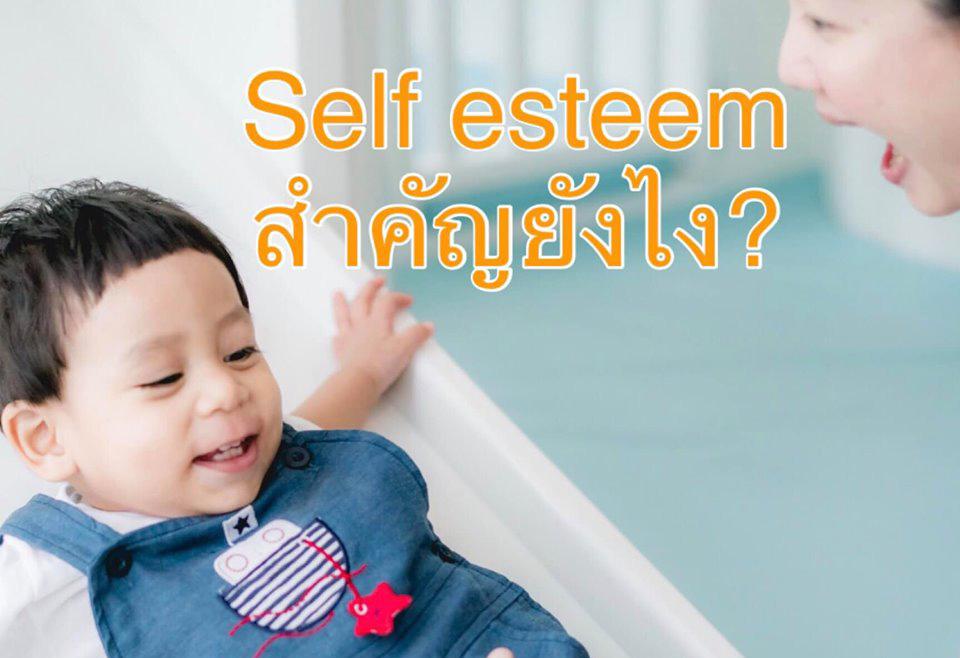 Self esteem คืออะไร สร้างสมองส่วน EF ได้ยังไง?