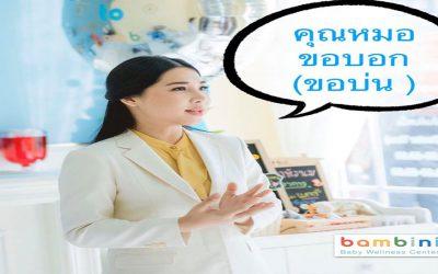 ปัญหาของเด็กไทยยุค 4.0