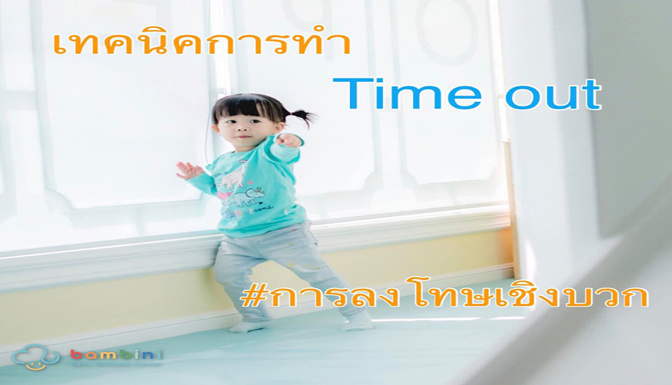 Time out ทำไม ไม่ได้ผล แล้วทำไงต่อดี?