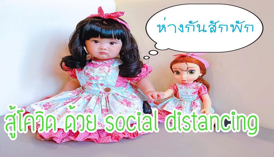 รับมือ โควิด19 ด้วย Social distancing 'เว้นระยะห่างทางสังคม'