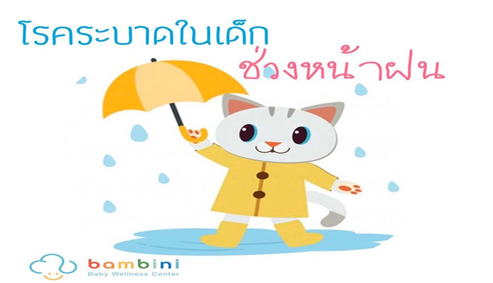 โรคระบาดในเด็ก ช่วงหน้าฝน