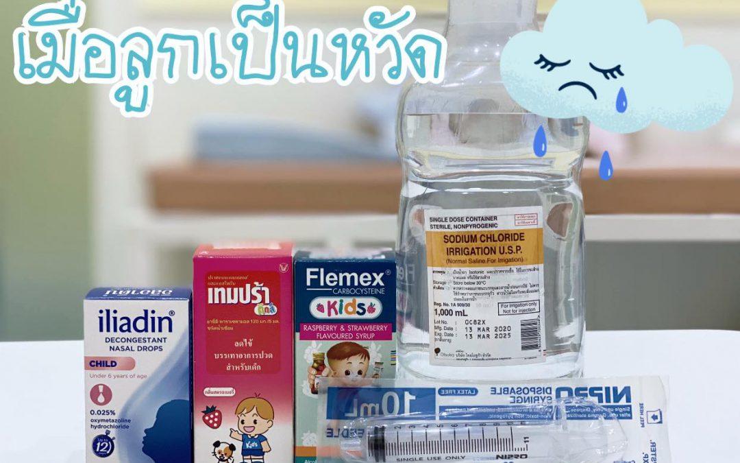 เมื่อลูกเป็นหวัด