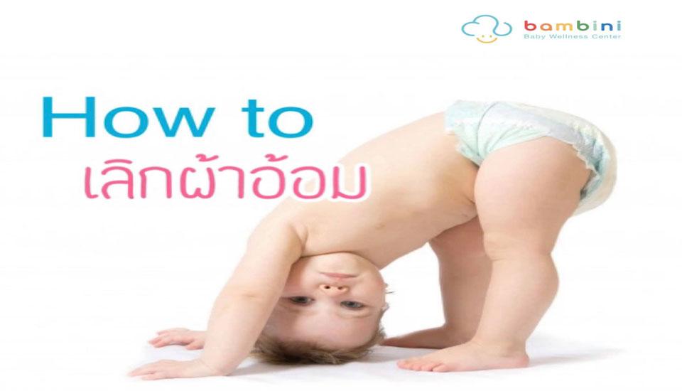 How to ฝึกลูกเลิกผ้าอ้อม