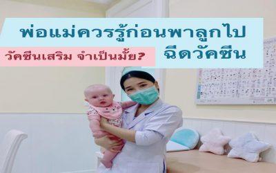 ข้อควรรู้ก่อนพ่อแม่ พาลูกไปฉีดวัคซีน