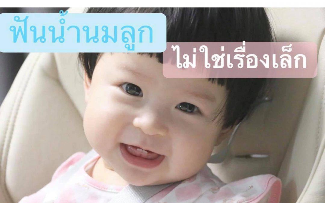 ฟันของลูก มีผลต่อพัฒนาการ