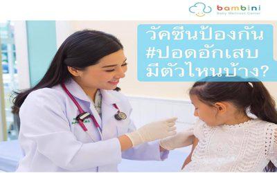 วัคซีนอะไร ที่ป้องกัน #โรคปอดอักเสบ ได้บ้าง ?