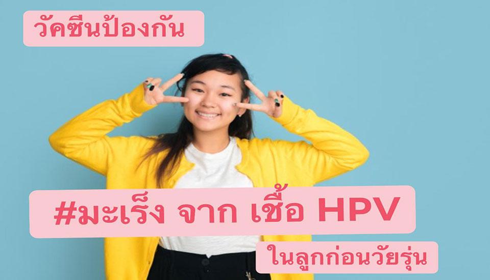 วัคซีนป้องกันมะเร็งหูด จากเชื้อ HPV