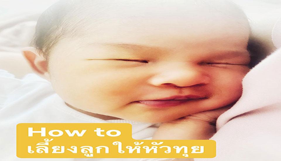 How to เลี้ยงลูกให้หัวทุย!!!