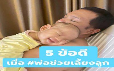 5 ข้อดี เมื่อพ่อเลี้ยงลูก