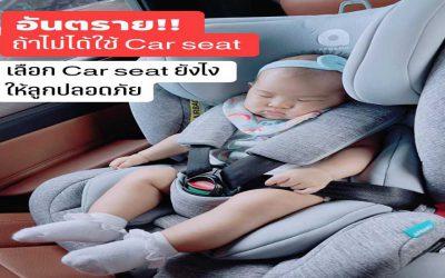 อันตรายเมื่อไม่ใช้ car seat และวิธีเลือก car seat อย่างไรให้ปลอดภัย